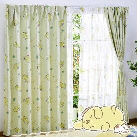 ポムポムプリン 2級 遮光 遮熱 カーテン 幅100×135cm丈 2枚セット サンリオ SanrioZone 丸洗い可 プリン キャラクター SB-537-S