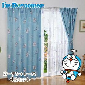 ドラえもん I'm Doraemon 2級 遮光 遮熱 カーテン レース 4枚セット 幅100×135cm丈 【Sanrio サンリオ Sanriozone】 どらえもん 丸洗い可 キャラクター SB-507-S SB-508-S