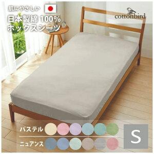 ボックスシーツシングルサイズ日本製綿100%ベッドマットレス用ベッドシーツベッドカバーシーツ布団カバーグリーンピンクブルーベージュ丸洗い可MU-17