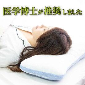 [I-001-N] 医学博士が推奨しました。低反発まくら [32cm×54cm] 竹炭入り 抗菌消臭 健康枕 マクラ ピロー カバー付き 耐圧分散 幅54cm 低反発 体圧分散 寝姿勢 肩こり 安眠 睡眠 健康 ヘルス 首こり 快眠 ストレートネック いびき対策 ウレタンフォーム
