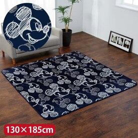ミッキー ラグ 1.5畳 130×185cm ラグマット 絨毯 洗える ホットカーペットカバーMicky ミッキーマウス キャラクター【DisneyZONE Disney/ディズニー】 [SB-361]