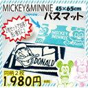 【Disney/ディズニー】洗えるミッキー&ミニー 同柄2枚組 マイクロファイバー バスマット 45cm×65cm ブルー 玄関マット キッチンマット[SB-1...