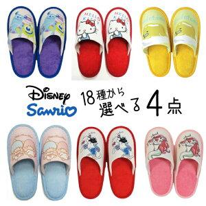 Disney Sanrio スリッパ 選べる4点セット...