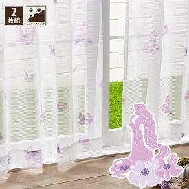 ラプンツェル 外から見えにくい レースカーテン 幅100×176cm丈 2枚セット 【Disneyzone Disney/ディズニー】 ディズニープリンセス プリンセス 丸洗い可 キャラクター SB-433