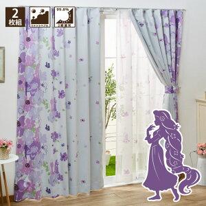 ラプンツェル 2級 遮光 遮熱 カーテン 幅100×1...