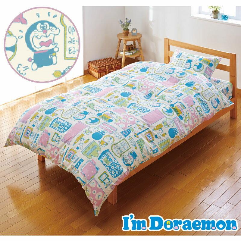 ドラえもん I'm Doraemon 布団 カバー 3点セット シングル キャラクター[SB-289]【SANRIOZONE SANRIO/サンリオ】
