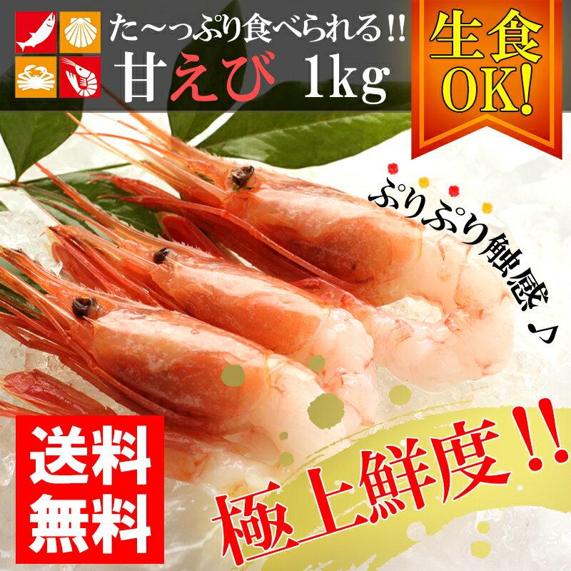 刺身用 甘エビ 1kg 南蛮エビ 60匹前後 送料無料 海老 えび から揚げ 生食可 おつまみ おかず お味噌汁にも