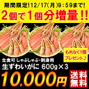 生ずわい蟹しゃぶしゃぶ 1.8kgセット 送料無料 かに ポーション かにしゃぶ ズワイガニ ズワイ ズワイ kani 御歳暮 お祝い