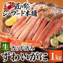 カット済み生ズワイガニ 1kg (2〜3人前) 生ずわい蟹 カット済み(ハーフポーション)【送料無料 かに鍋 焼き蟹 冷凍 半むき身】