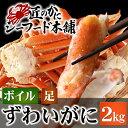 今だけ半額!個数限定!海鮮バーベキュー ずわい蟹!かに鍋 焼きガニ用本ズワイガニ足の詰合せ2kg(ボイル)ずわいがに 送料無料