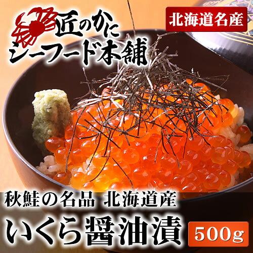 11/9から高騰により価格変更 いくら 醤油漬け 500g(北海道産イクラ)
