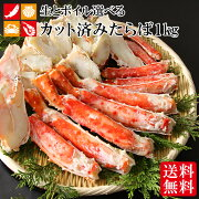 まとめ買いクーポン発行中特大タラバ蟹1kg生ボイル選べるカット済み送料無料タラバガニ蟹かにハーフポーションギフトお歳暮2〜3人前