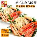 数量限定 ボイルタラバ蟹 700g×2個 特別価格 送料無料 ハーフポーション かに タラバ蟹 簡単調理 ギフト お歳暮にも