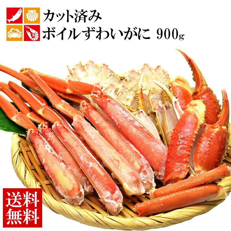 カット済み ボイル ずわいがに 900g かに 蟹 ゆでガニ 調理簡単 送料無料 冷凍