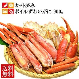 お中元 カット済み ボイル ずわいがに ズワイガニ 900g かに 蟹 ゆでガニ 調理簡単 送料無料 冷凍 ハーフ ポーション ギフト アウトドア