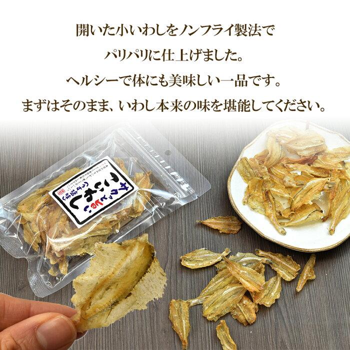 おつまみサクッと旨いこいわしうす塩3個セット便利なチャック付珍味送料無料メール便小魚鰯イワシ乾燥塩味