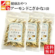健康おやつアーモンドこざかな55g×3個セットカルシウム美容健康おつまみお子様にも最適ナッツ小魚