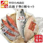 ギフト甲印小西商店高級干物3種セット干物ひものさば紅鮭つぼ鯛御中元贈り物