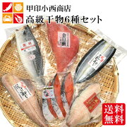 ギフト甲印小西商店干物6種セット高級贈り物サバほっけ紅鮭金目鯛つぼ鯛サンマ魚