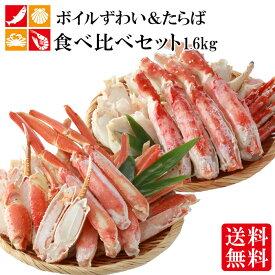 カニ 食べ比べ ボイル ずわい タラバ 1.6kg カット済み ギフト プレゼント たらば ズワイ 蟹 たらばがに ずわいがに お祝い パーティー