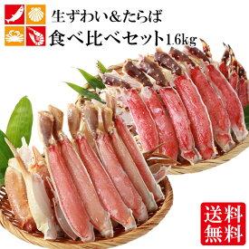 カニ 食べ比べ セット 生ずわい 生タラバ 1.6kg カット済み ギフト 鍋 焼きガニ ずわいがに たらばがに 蟹 かに 加熱用 ギフト お祝い 父の日