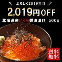 2019円OFF いくら 醤油漬け 送料無料 500g ikura イクラ 海鮮 寿司 節分 ひな祭り イクラ丼 ギフト 北海道産