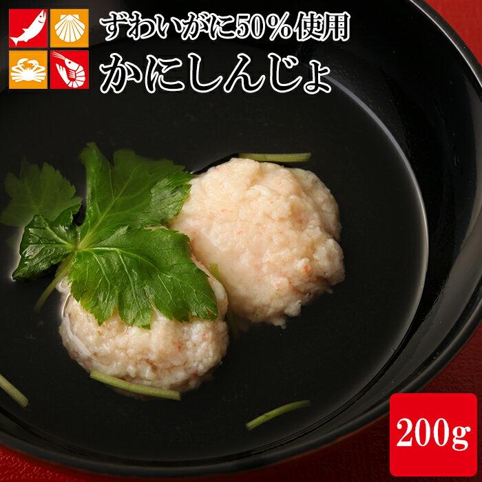 蟹しんじょ かにしんじょ 200g ずわい蟹50%以上使用 贅沢 お鍋のお供に お吸い物 コロッケ 焼いても美味しい 調理法いろいろ 海鮮つみれ シーフード お手軽価格 お買い得 ツミレ