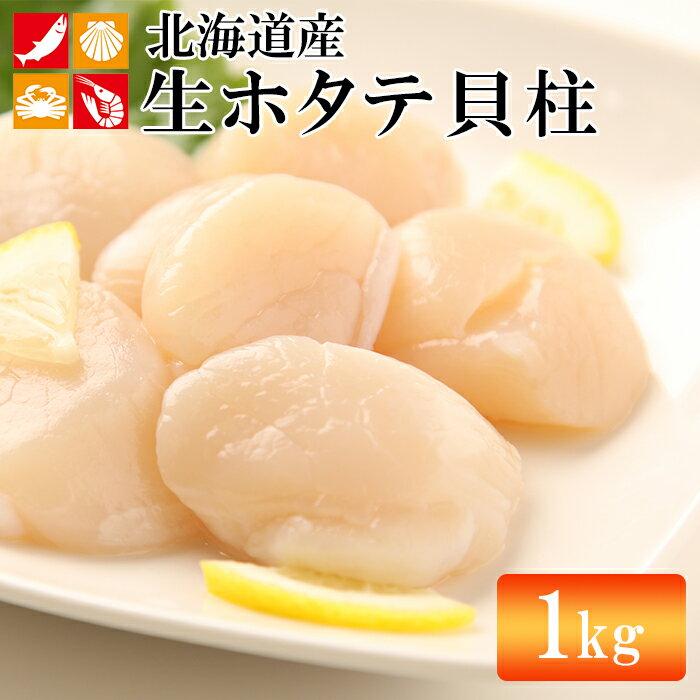ホタテ 貝柱 お刺身用 1kg 30〜40粒 北海道産 送料無料 貝 ほたて 帆立 ギフト お歳暮 生食 冷凍
