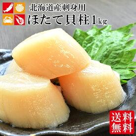 ホタテ 貝柱 お刺身用 1kg 30〜40粒 北海道産 送料無料 貝 ほたて 帆立 ギフト 寿司 生食 冷凍 海鮮 高級 アウトドア