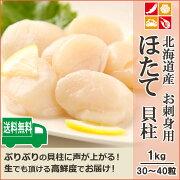 ホタテ貝柱お刺身用1kg30〜40粒北海道産送料無料貝ほたて帆立ギフトお歳暮生食冷凍