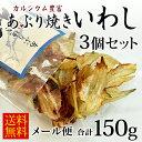 あぶり焼き鰯 50g×3個セット [ メール便 送料無料 海鮮 珍味 おつまみ お菓子 イワシ 鰯 いわし ]