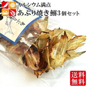 ギフト 送料無料 あぶり焼き鰯 50g×3個 セット おつまみ おやつに イワシ いわし 乾物 カルシウム メール便 ポイント消化