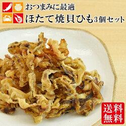 ほたて焼貝ひも50gメール便送料無料海鮮珍味おつまみお菓子北海道産国産ホタテほたて貝ひもほたて貝ひも便利なチャック付