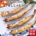 ししゃも 国産 北海道産 30尾 子持ち 天然 シシャモ 魚 ギフト お祝い 贈答用 本ししゃも 送料無料 酒の肴 おつまみ