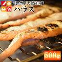 天然紅鮭 ハラス 500g 8本前後 鮭はらす お弁当 朝食 網焼き 海鮮バーベキュー 冷凍 加熱調理用