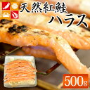 天然紅鮭ハラス 500g 真空パック 8本前後 鮭はらす お弁当 朝食 網焼き 海鮮バーベキュー BBQ 冷凍 加熱調理用