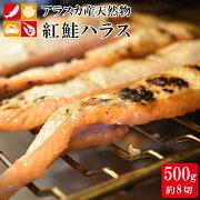 天然紅鮭ハラス500g8本前後鮭はらすお弁当朝食網焼き海鮮バーベキュー冷凍加熱調理用