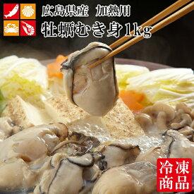牡蠣 むき身 広島産 カキ 2L サイズ 1kg NET850g 大粒 冷凍 カキフライ 鍋 ギフト バター焼き アウトドア 敬老の日