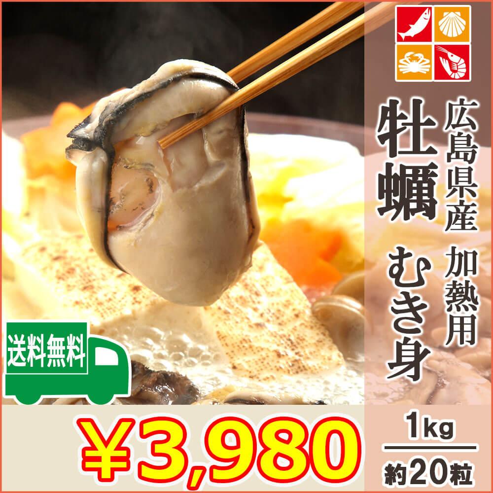 クーポン配布中 冷凍 牡蠣 むき身 広島産 カキ 3L サイズ 1kg NET850g 送料無料