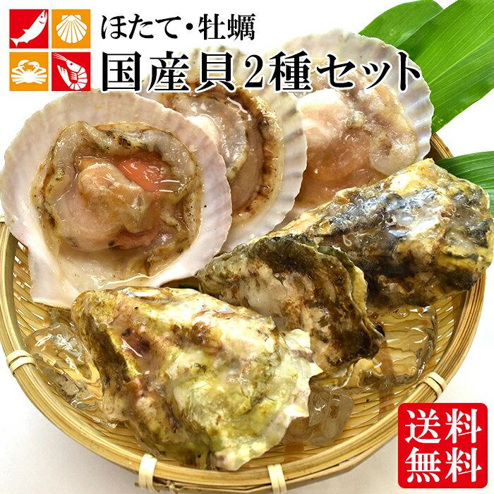 殻付き 牡蠣 ほたて片貝 海鮮 バーベキューセット ホタテ カキ ギフト シーフード BBQ 帆立 父の日 母の日