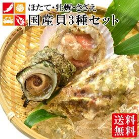 殻付き牡蠣 ほたて片貝 つぼ焼きサザエ 海鮮 バーベキューセット 合計25個入 送料無料 さざえ 牡蠣 貝 殻付き かき BBQ 海鮮 バーベキュー 冷凍 炭焼き 海産物 セット