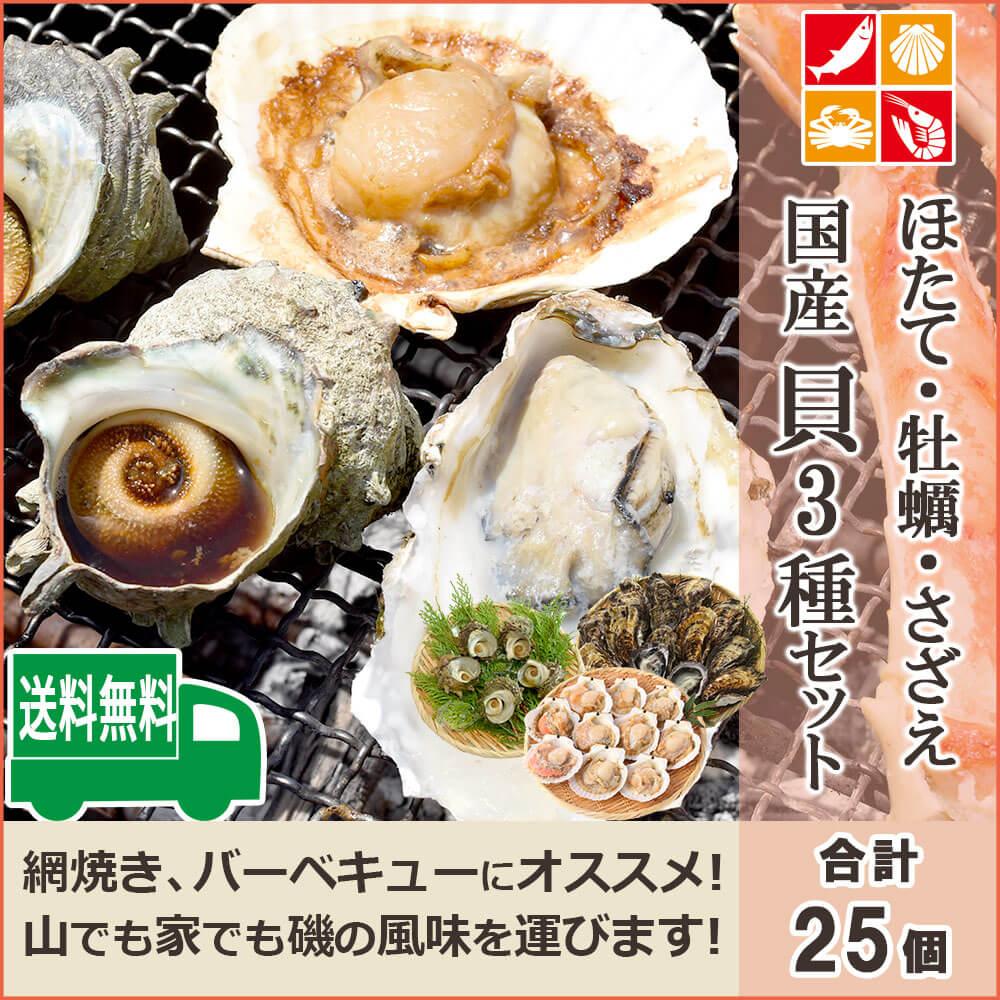 殻付き牡蠣 ほたて片貝 つぼ焼きサザエ 海鮮バーベキューセット 合計25個入 送料無料 さざえ 牡蠣 貝 殻付き かき BBQ 海鮮 バーベキュー 冷凍 炭焼き 海産物 セット