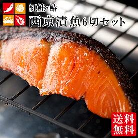 お中元 西京漬け魚 6切セット 送料無料 紅鮭 鰆 各3切れ 個包装セット 西京漬 ギフト 魚 海鮮 アウトドア