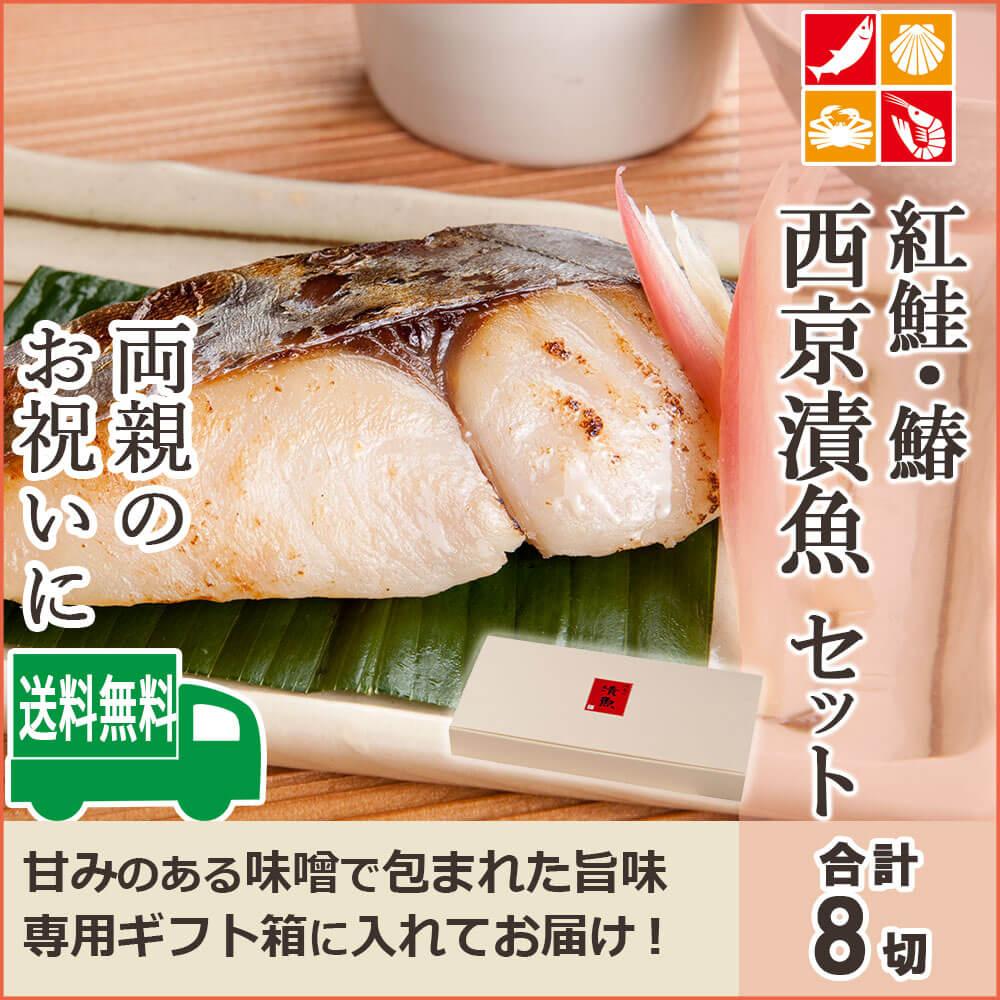 西京漬け魚 8切セット 紅鮭 鰆 各4切れ 個包装セット 西京漬 お年賀 魚
