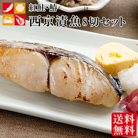 お中元 西京漬け魚 8切セット 送料無料 紅鮭 鰆 各4切れ 個包装セット 西京漬 魚 ご飯のお供 詰め合わせ アウトドア