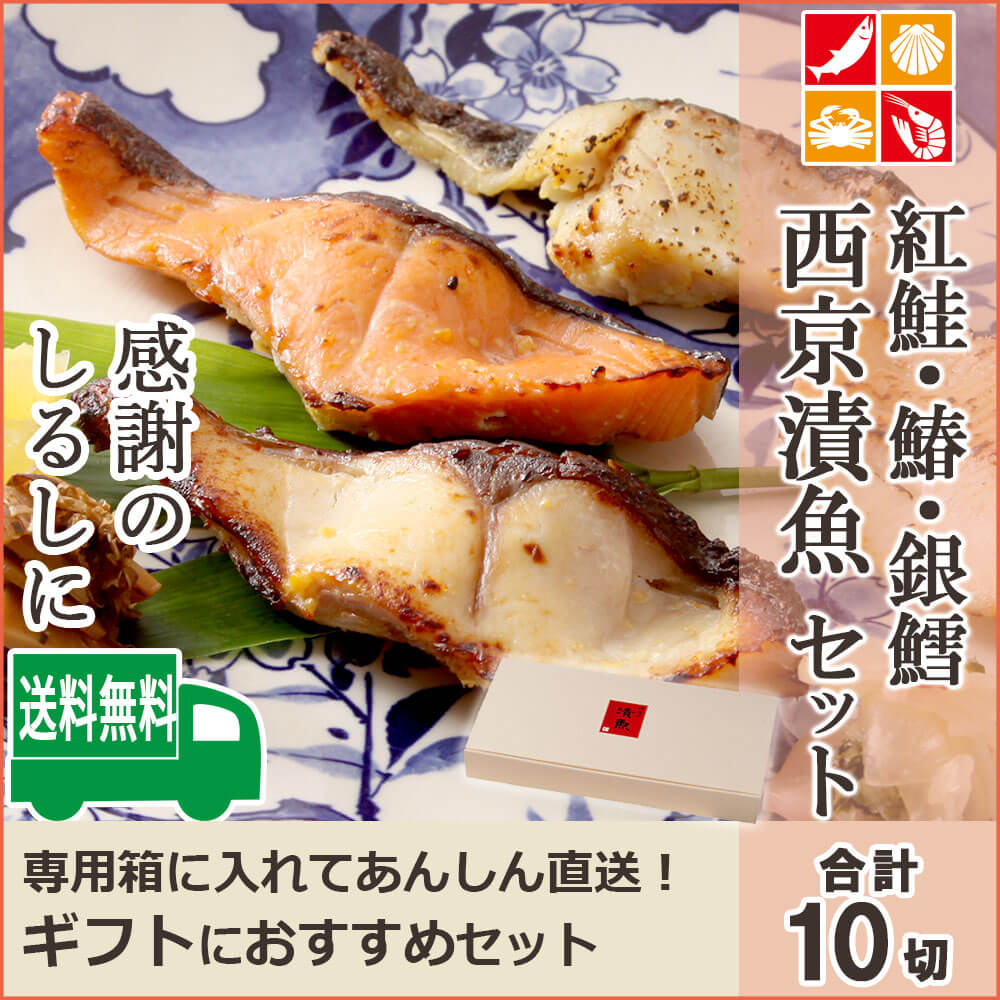 西京漬け魚 送料無料 10切 セット 紅鮭 鰆 4切ずつ 銀鱈 2切れ 個包装セット 魚 お年賀 ギフト