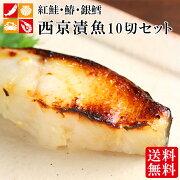 西京漬け魚送料無料10切セット紅鮭鰆4切ずつ銀鱈2切れ個包装セット魚御歳暮ギフト