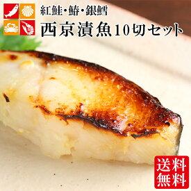 お中元 ギフト 西京漬け魚 10切セット 送料無料 紅鮭 鰆 4切ずつ 銀鱈 2切れ 個包装セット 魚 海鮮 アウトドア