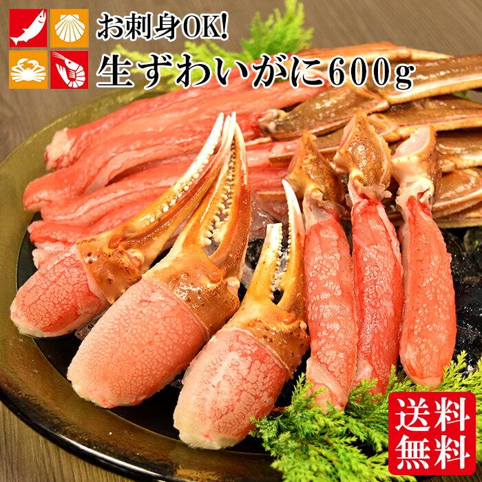 生ずわい蟹 600g 送料無料 生食可 3〜4人前 かに ポーション カニしゃぶ 刺身 ズワイガニ カニ かに むき身 冷凍便 ギフト