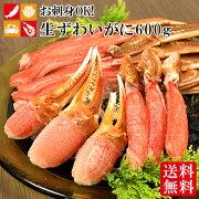 生ずわい蟹600g送料無料生食可3~4人前かにポーションカニしゃぶかに刺身ズワイガニカニかにむき身冷凍便